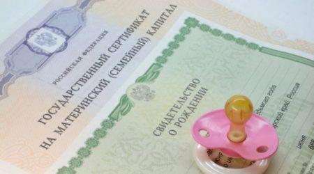 Получение денег из материнского капитала