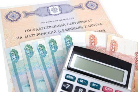 Единовременные выплаты по сертификату