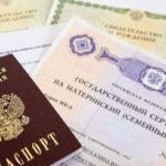 Как получить сертификат наматеринский капитал вПФРФииспользовать средства в2019 году